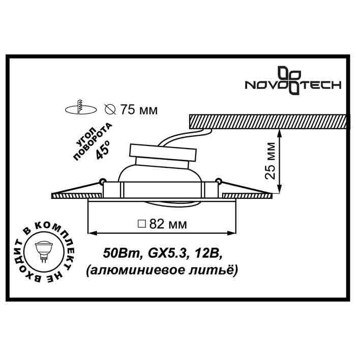 Светильник Novotech Novotech-369347