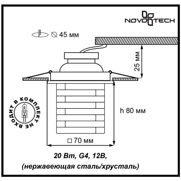 Светильник Novotech Novotech-369375