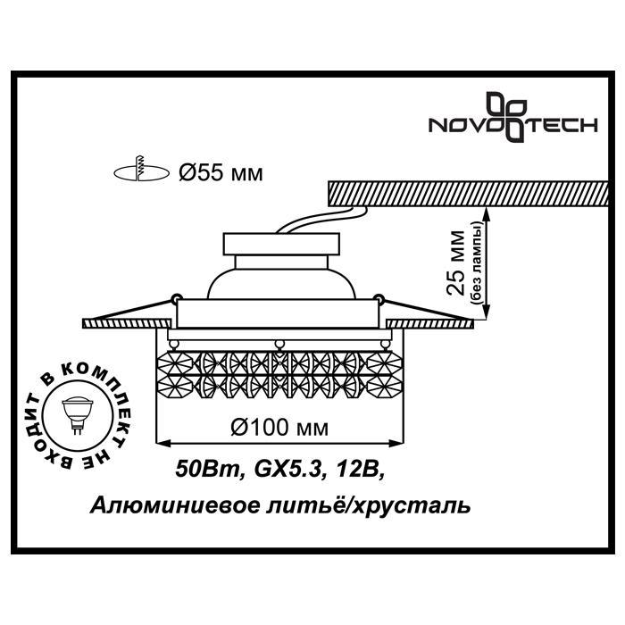 Светильник Novotech Novotech-369401