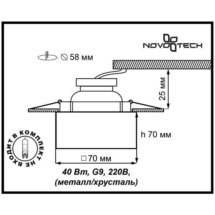 Светильник Novotech Novotech-369425
