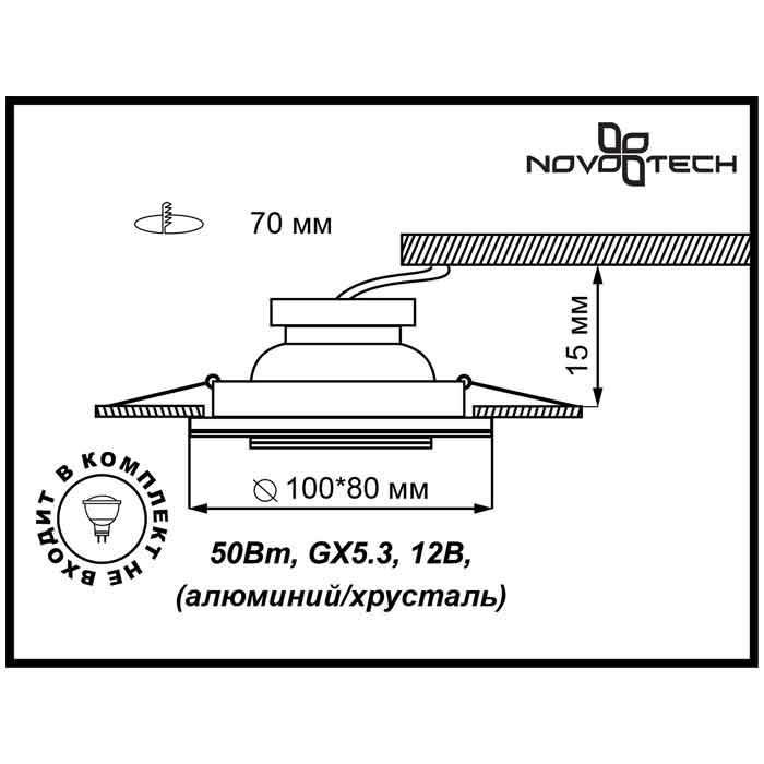 Светильник Novotech Novotech-369437