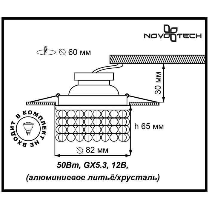 Светильник Novotech Novotech-369445