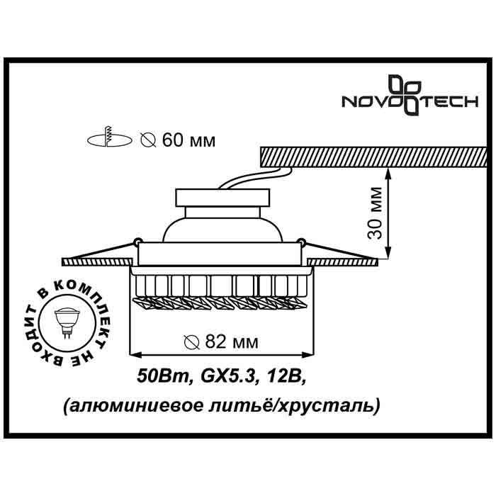Светильник Novotech Novotech-369453