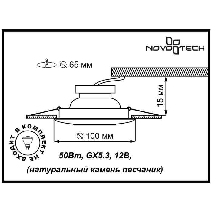 Светильник Novotech Novotech-369534