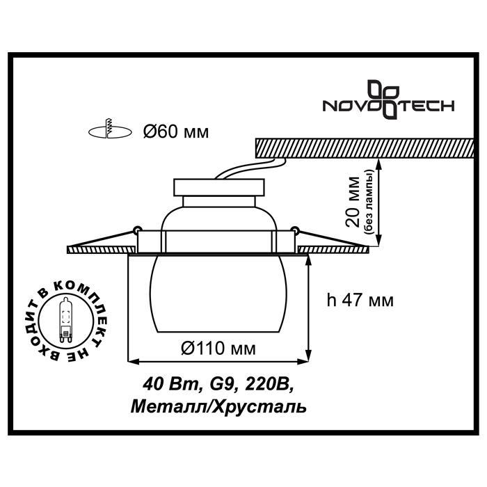 Светильник Novotech Novotech-369538