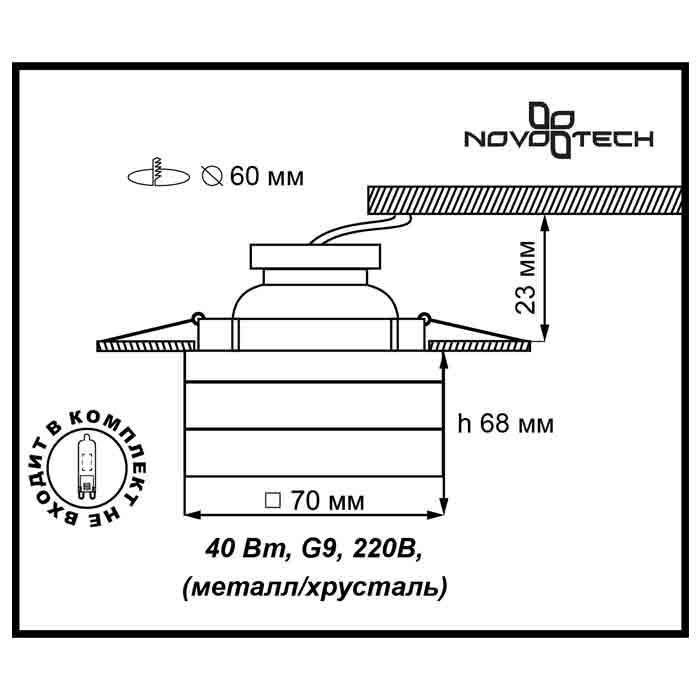 Светильник Novotech Novotech-369540