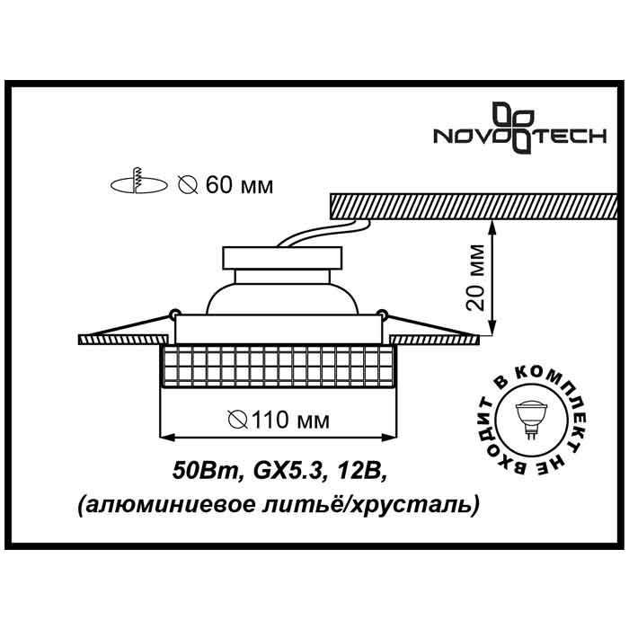 Светильник Novotech Novotech-369550