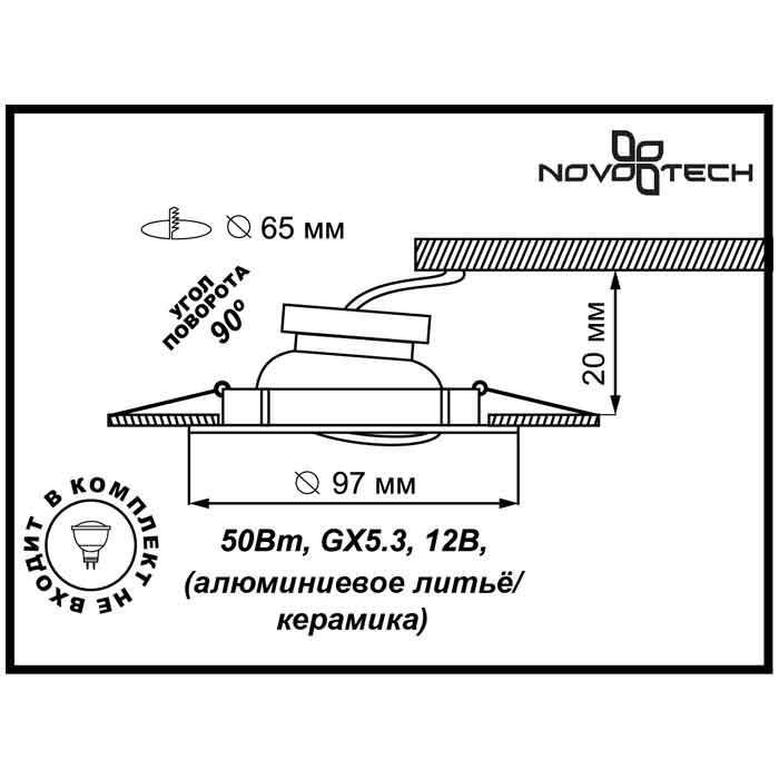 Светильник Novotech Novotech-369552