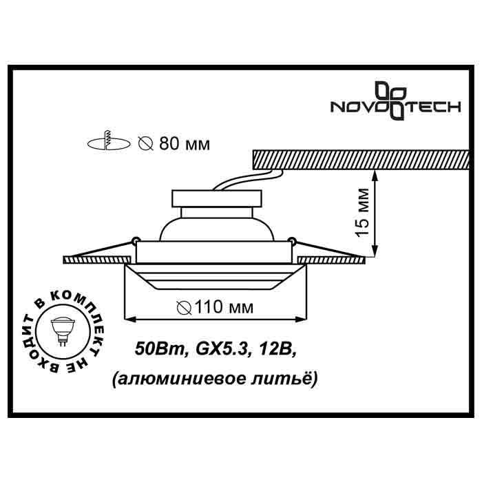 Светильник Novotech Novotech-369562