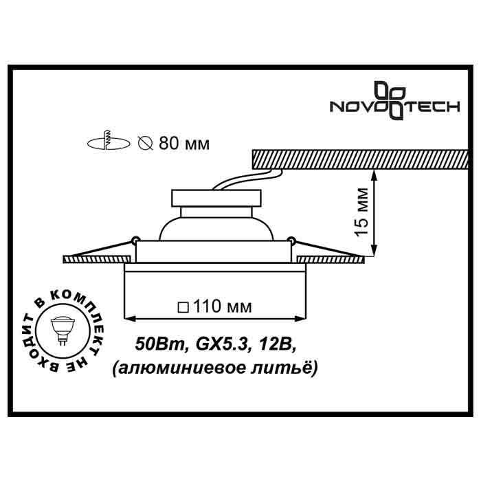 Светильник Novotech Novotech-369564