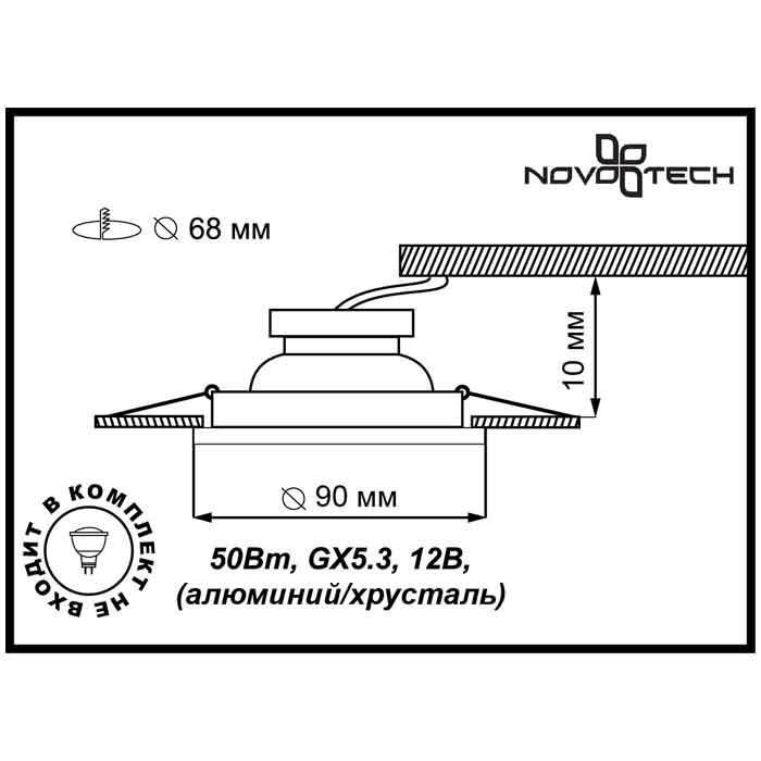 Светильник Novotech Novotech-369584