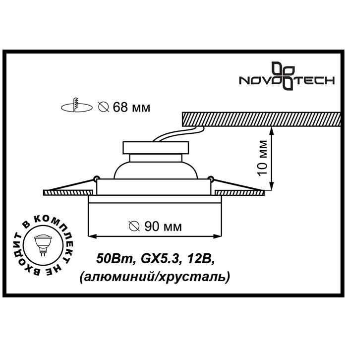 Светильник Novotech Novotech-369590