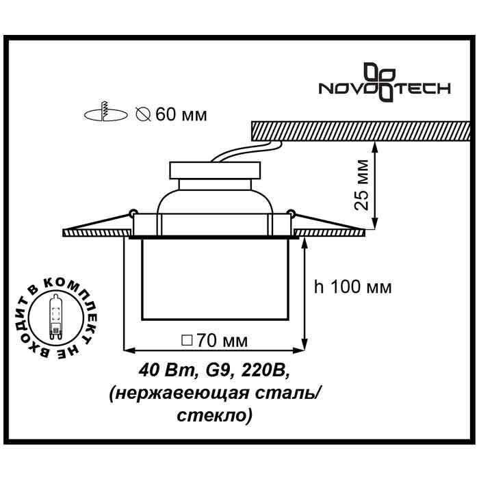 Светильник Novotech Novotech-369593