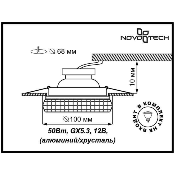 Светильник Novotech Novotech-369597