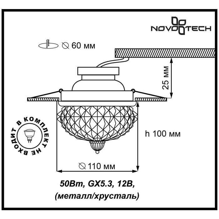 Светильник Novotech Novotech-369598