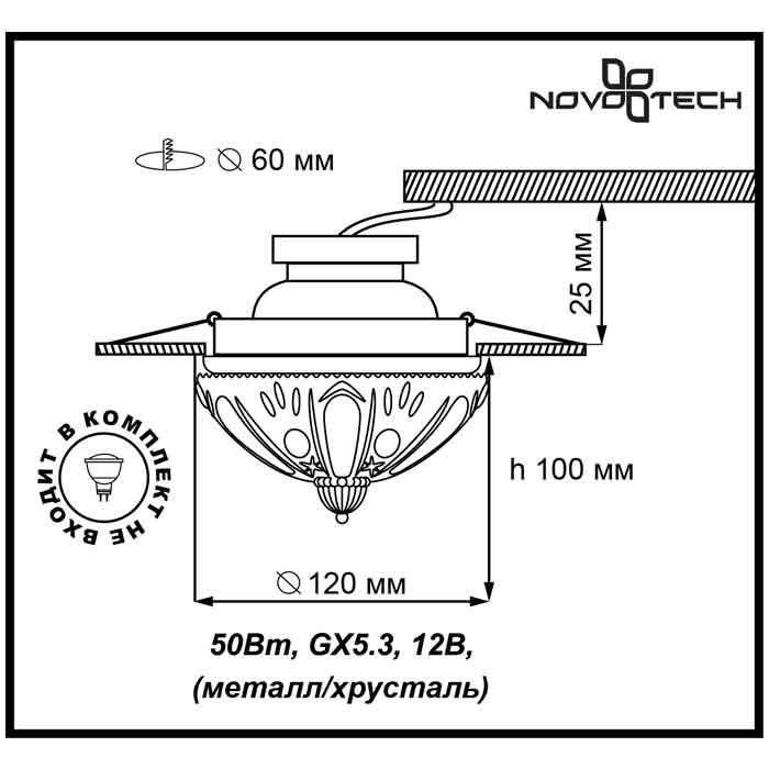 Светильник Novotech Novotech-369599