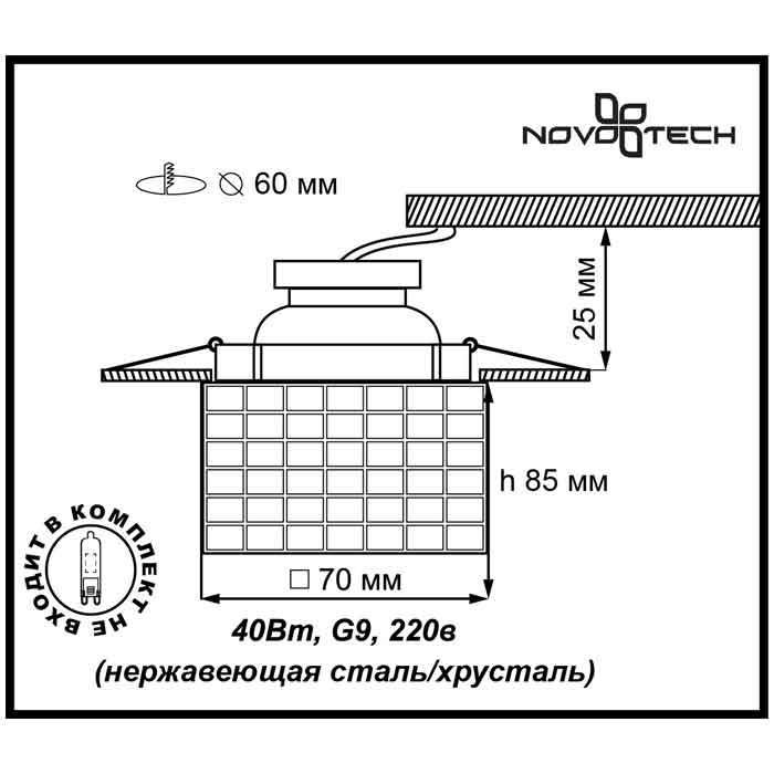 Светильник Novotech Novotech-369600