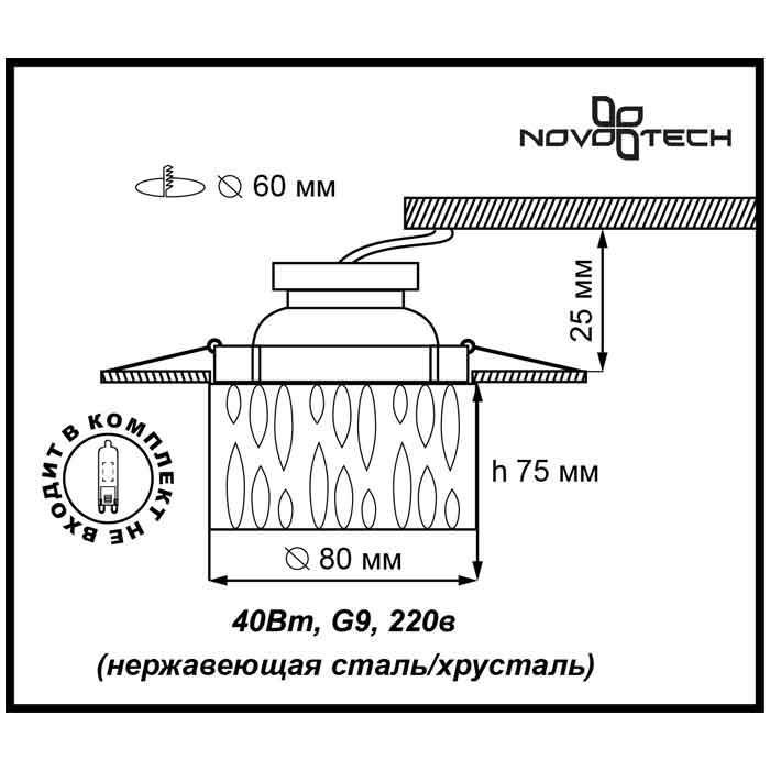 Светильник Novotech Novotech-369602