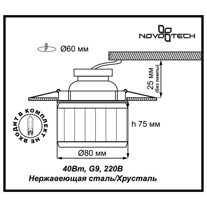 Светильник Novotech Novotech-369604