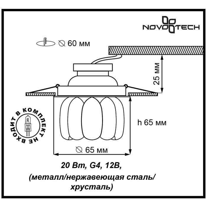 Светильник Novotech Novotech-369605