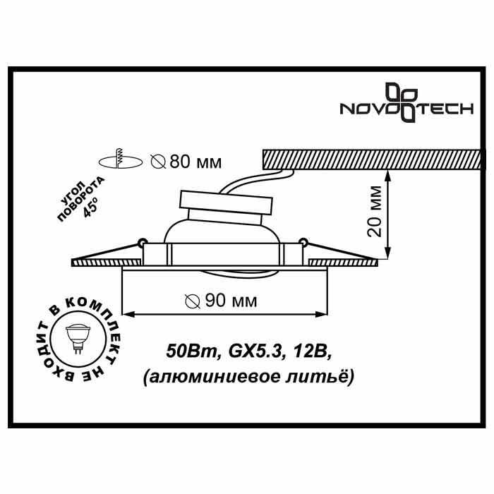 Светильник Novotech Novotech-369630