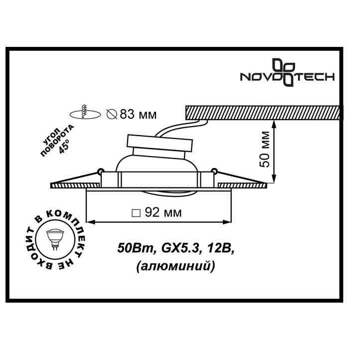 Светильник Novotech Novotech-369637