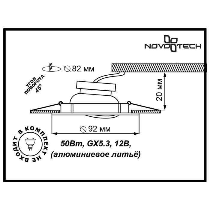 Светильник Novotech Novotech-369640