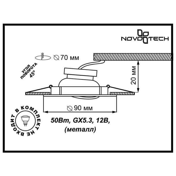 Светильник Novotech Novotech-369696