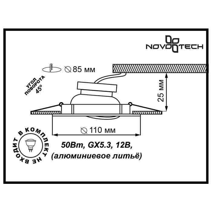 Светильник Novotech Novotech-369709