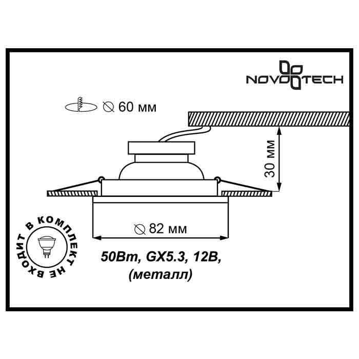 Светильник Novotech Novotech-369713