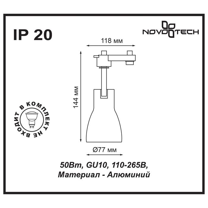 Светильник Novotech Novotech-370404
