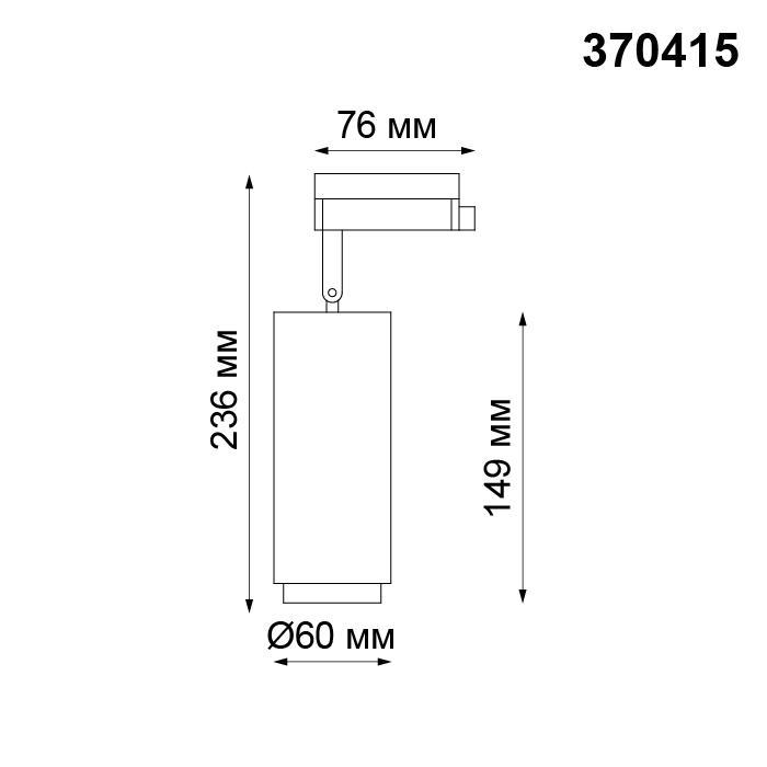 Светильник Novotech Novotech-370415