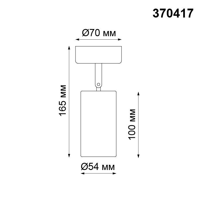 Светильник Novotech Novotech-370417