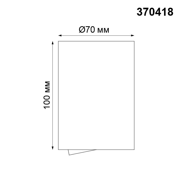 Светильник Novotech Novotech-370418