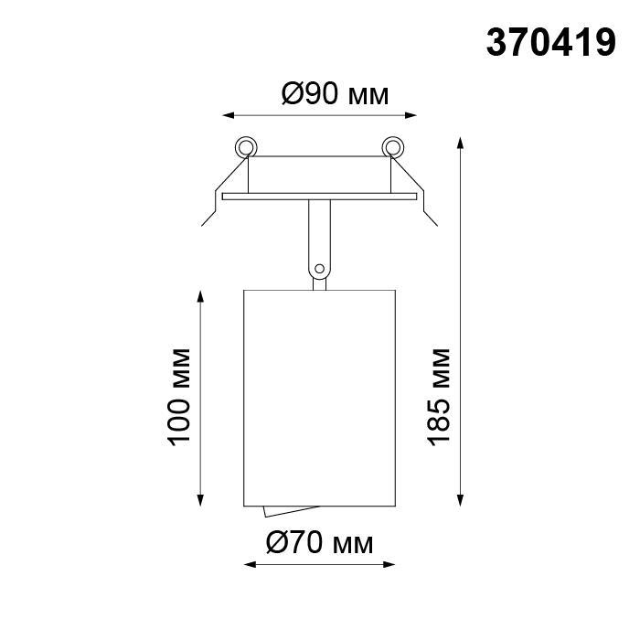 Светильник Novotech Novotech-370419