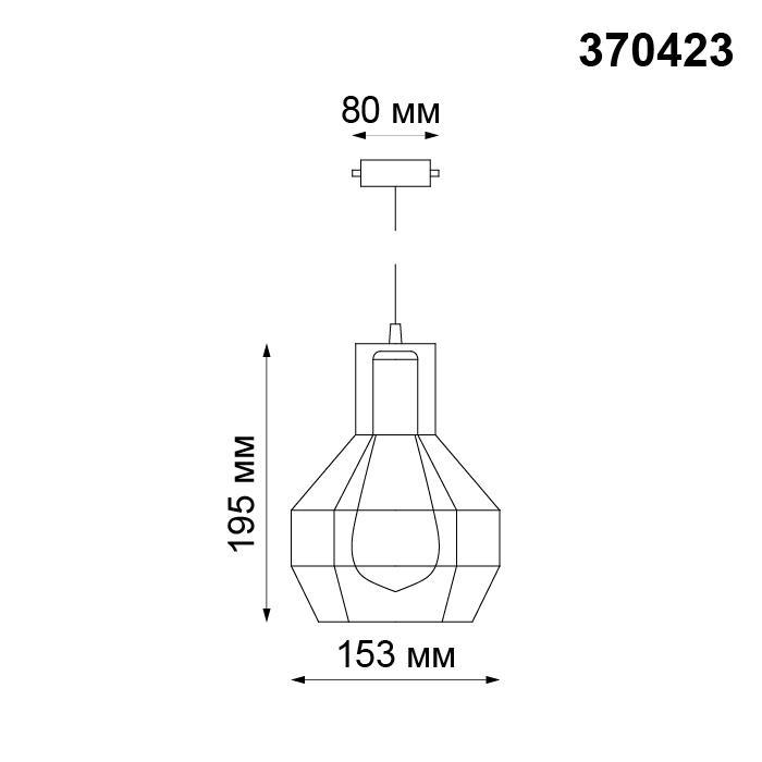 Светильник Novotech Novotech-370423