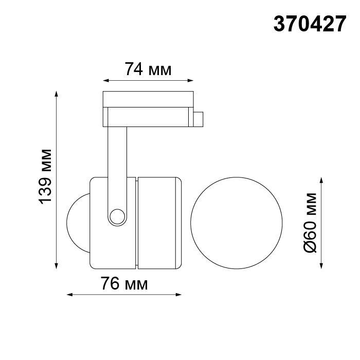 Светильник Novotech Novotech-370427