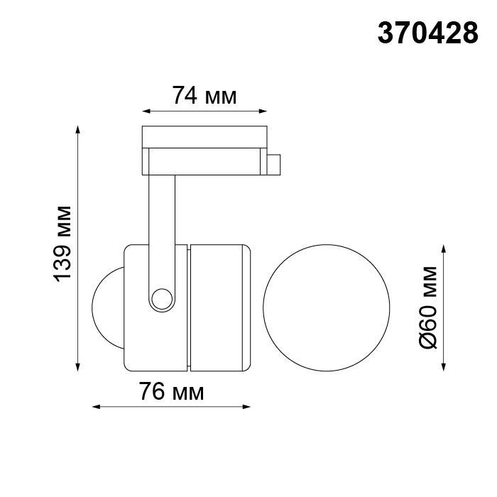 Светильник Novotech Novotech-370428