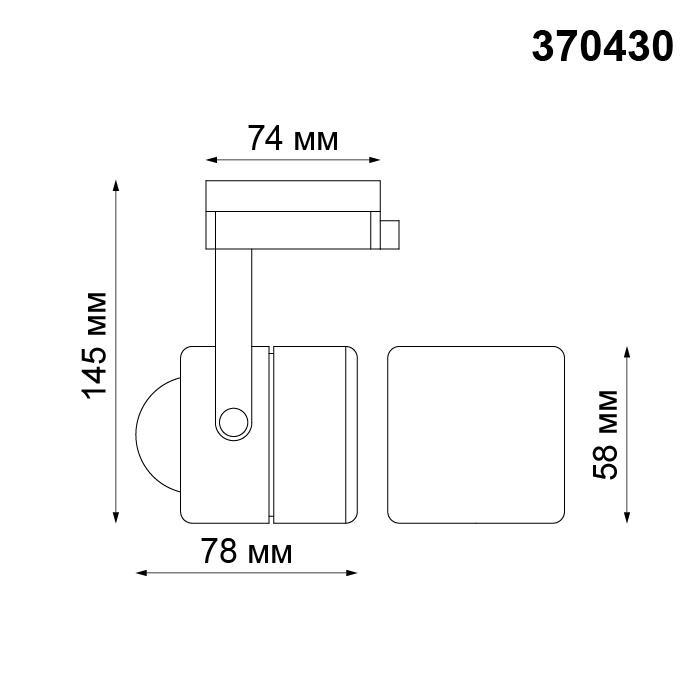 Светильник Novotech Novotech-370430