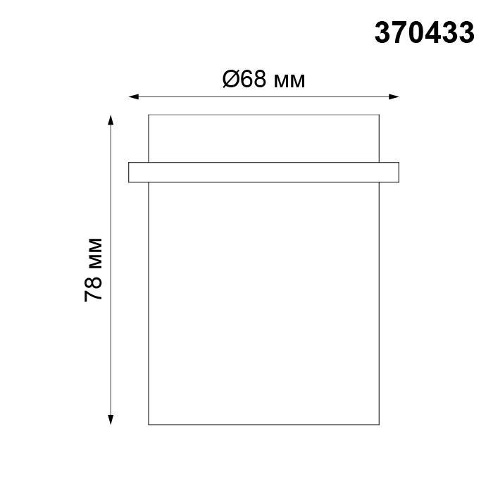 Светильник Novotech Novotech-370433