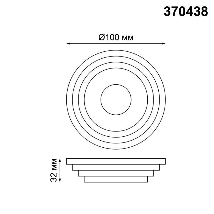 Светильник Novotech Novotech-370438