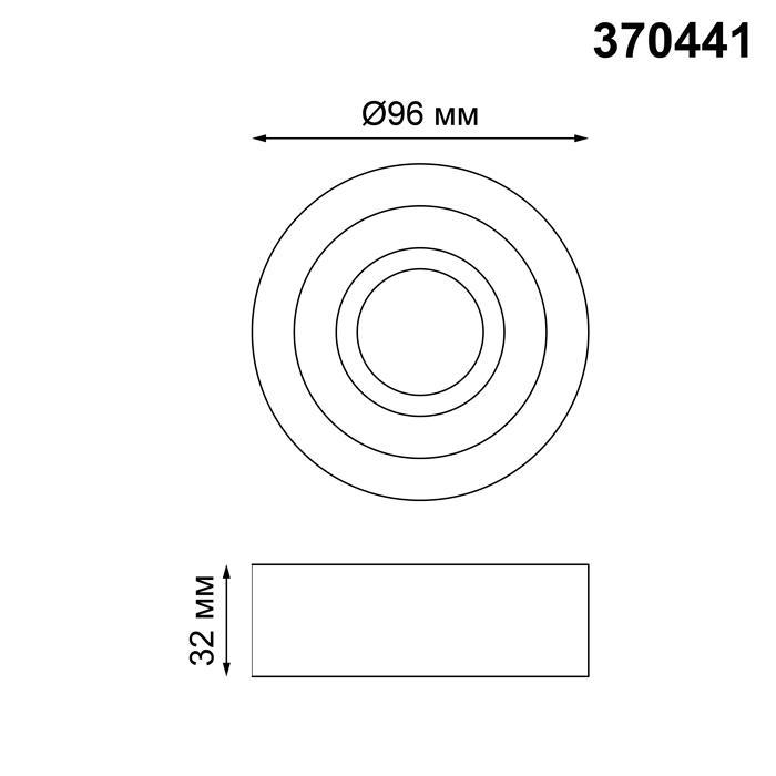 Светильник Novotech Novotech-370441