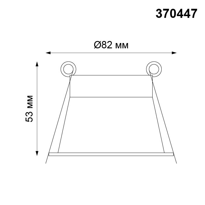 Светильник Novotech Novotech-370447