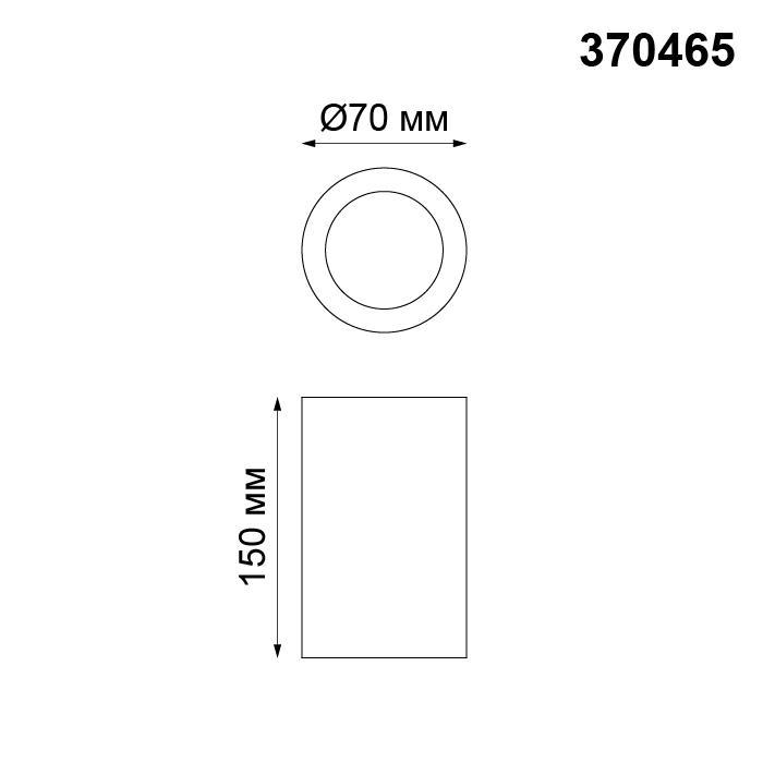 Светильник Novotech Novotech-370465
