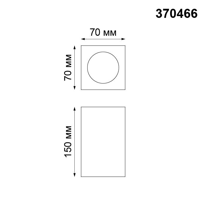 Светильник Novotech Novotech-370466