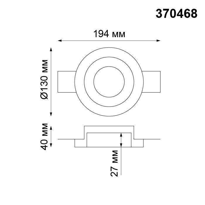 Светильник Novotech Novotech-370468