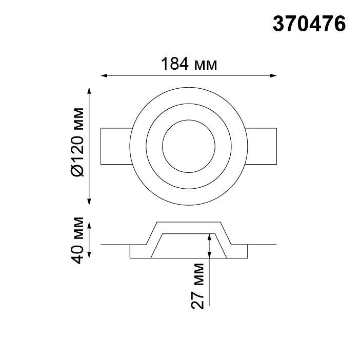 Светильник Novotech Novotech-370476