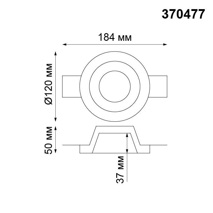 Светильник Novotech Novotech-370477