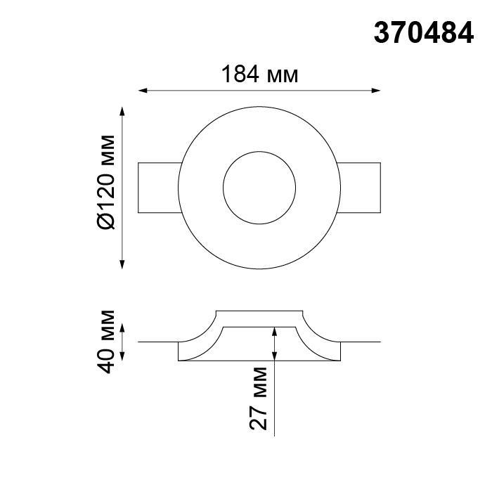 Светильник Novotech Novotech-370484