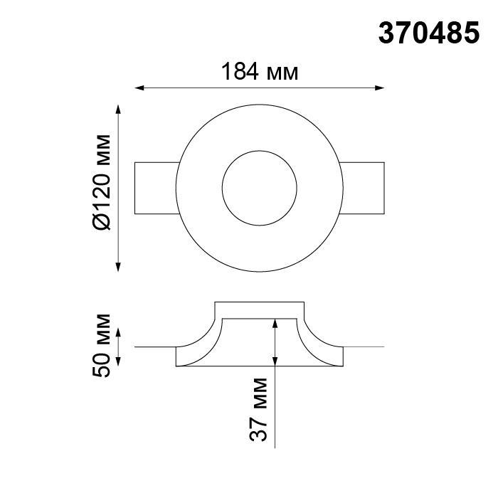 Светильник Novotech Novotech-370485